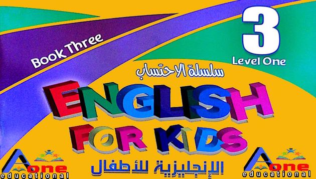 أفضل سلسلة كتب تعلم الانجليزية للاطفال المستوى الاول | book three