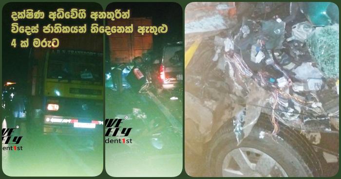 https://www.gossiplankanews.com/2019/12/4killed-expressway-accident.html