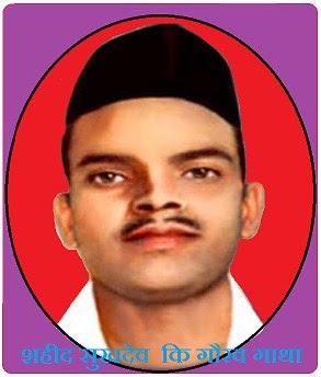 shaheed sukhdev gaurav gatha