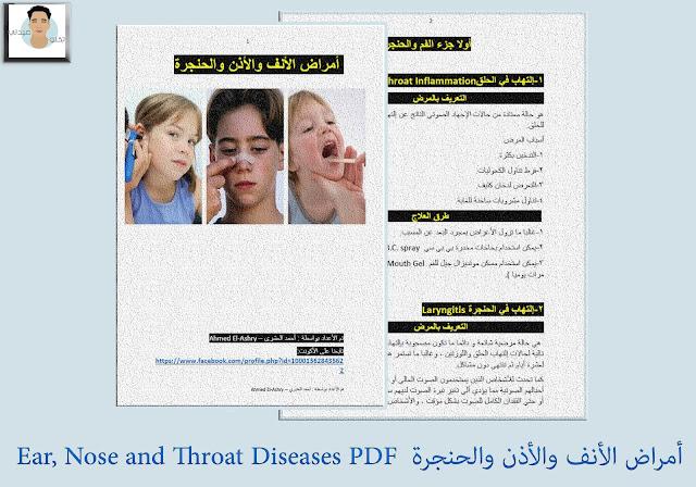 أمراض الأنف والأذن والحنجرة Ear, Nose and Throat Diseases PDF