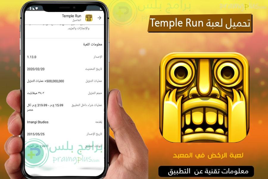 معلومات تنزيل لعبة Temple Run