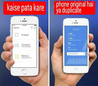kaise pata kare ki aapka phone original hai ya duplicate