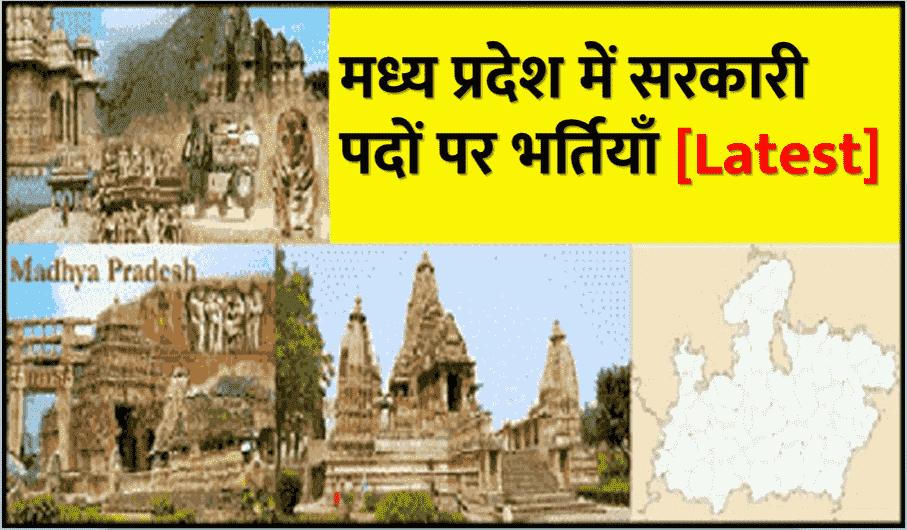 Govt Jobs In MP & Latest MP Online Jobs In Madhya Pradesh