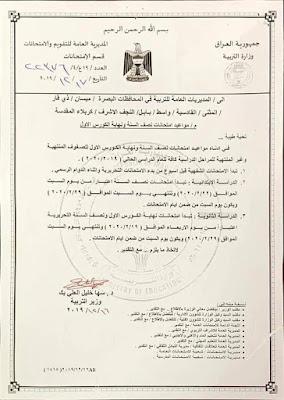 عاجل 🔥 وزارة التربية تحدد مواعيد إمتحانات نصف السنة لمحافظات الوسط والجنوب ؟