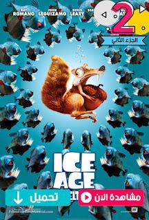 مشاهدة وتحميل فيلم العصر الجليدي الجزء الثاني الانصهار Ice Age: The Meltdown 2006 مترجم عربي