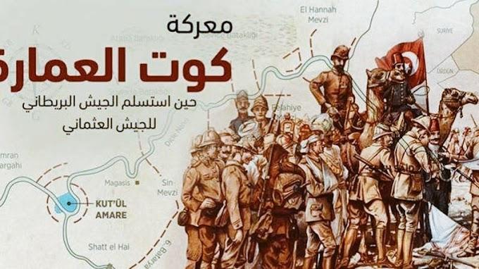 معرکہ کوت العمارہ