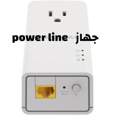 جهاز power line لتسريع الواي فاي