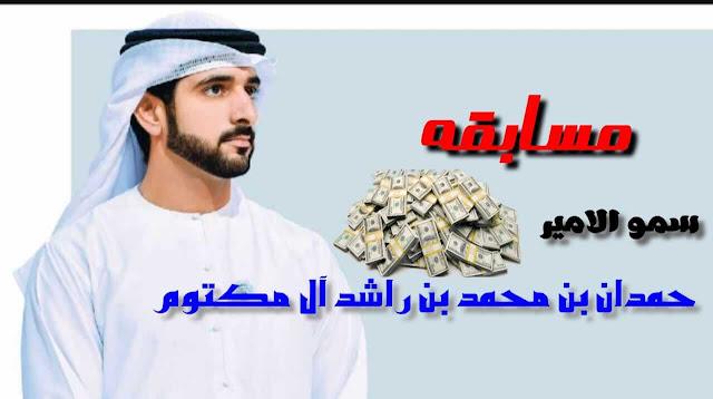 مسابقة سمو الشيخ محمد بن راشد آل مكتوم