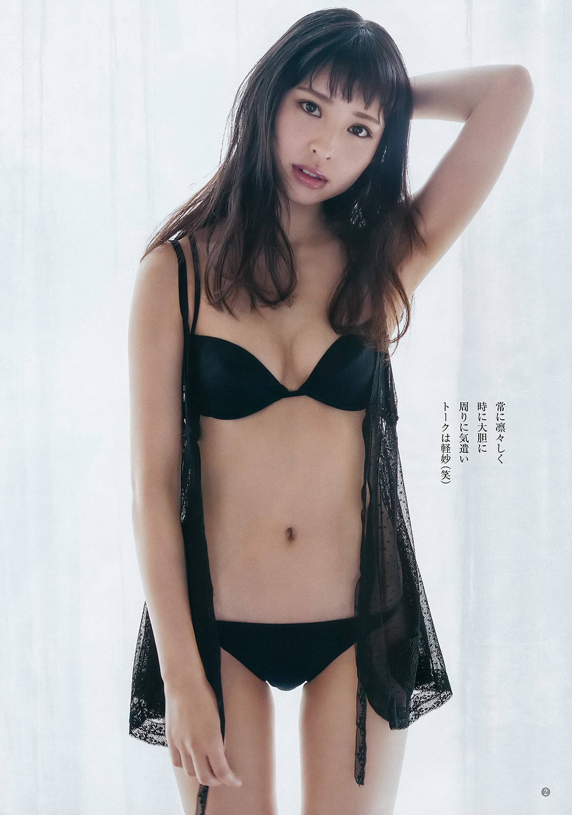 [Young Jump] 2018 No.12 – Japanese Gravure Idol
