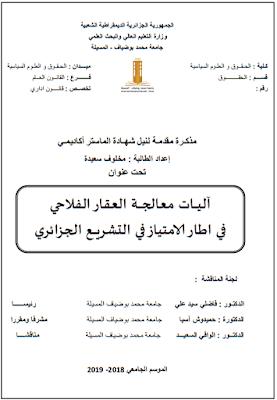 مذكرة ماستر: آليات معالجة العقار الفلاحي في إطار الامتياز في التشريع الجزائري PDF