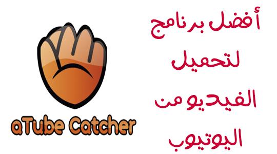 تحميل برنامج تنزيل الفيديو و مسجل الشاشة aTube Catcher