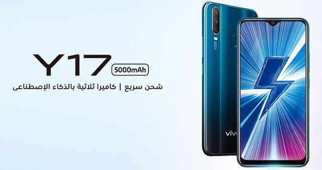 سعر Vivo Y17 فى السعودية