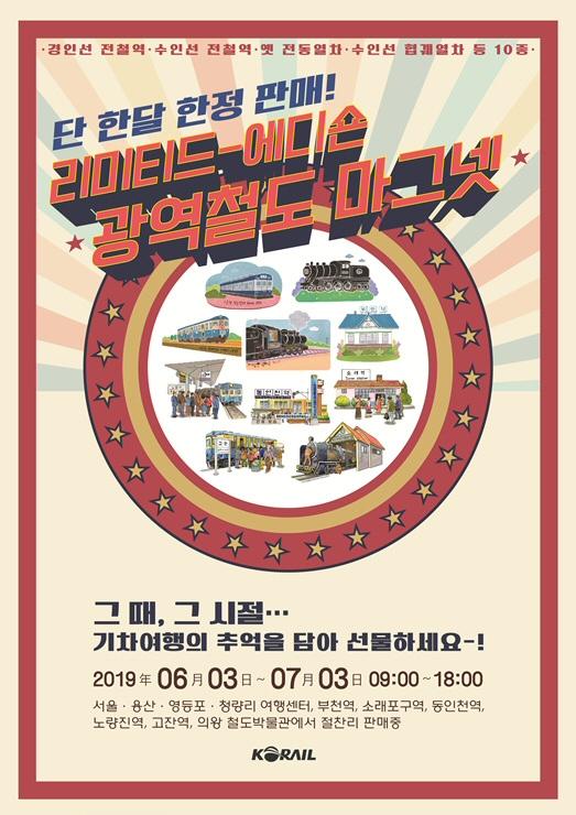 코레일, 증기기관차·옛 역사 등 장식용 자석 기념품 한정 판매