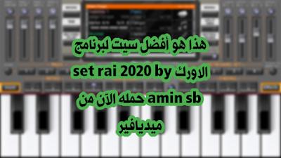 هذا هو أفضل سيت لبرنامج الاورك set rai 2020 by amin sb حمله الآن من ميديافير