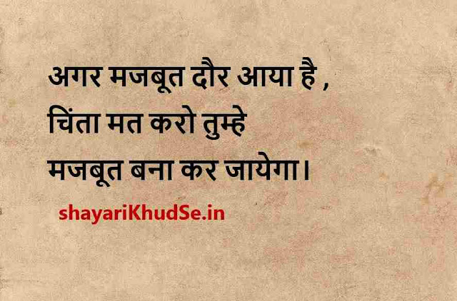 Motivational Quotes In hindi download, motivational quotes for students wallpaper, motivational quotes about life images