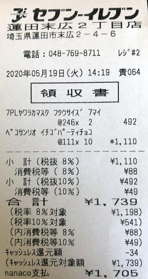 セブンイレブン 蓮田末広2丁目店 2020/5/19 マスク購入のレシート