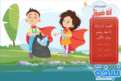 اسطوانه اللغه العربيه الصف الأول الأبتدائى