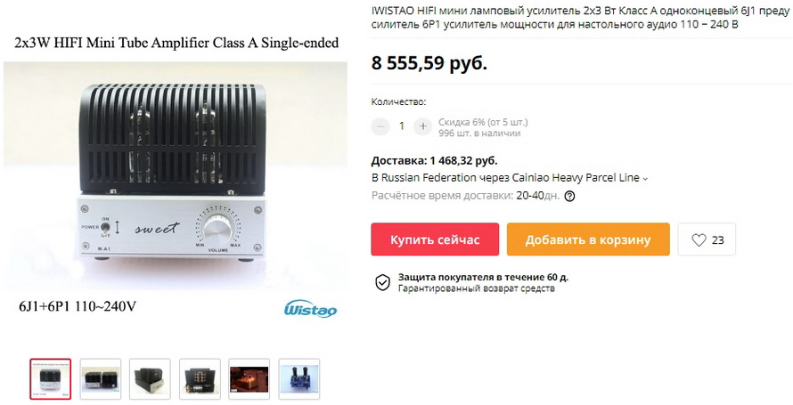 IWISTAO HIFI мини ламповый усилитель 2x3 Вт Класс A одноконцевый 6J1 предусилитель 6P1 усилитель мощности для настольного аудио 110 ~ 240 В
