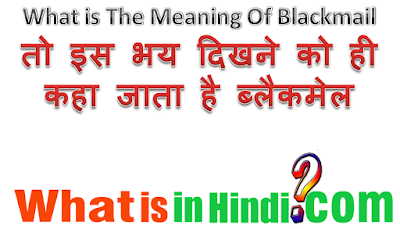 What is the meaning of blackmail in Hindi