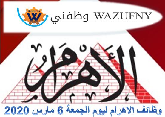 وظائف الاهرام اليوم الجمعة 6 مارس 2020
