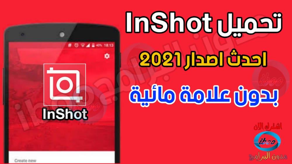تحميل InShot احدث اصدار بدون علامة مائية 2021