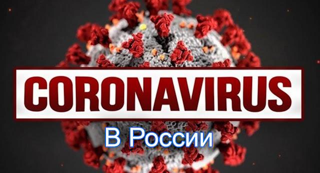 Коронавирус в России онлайн карта на сегодня