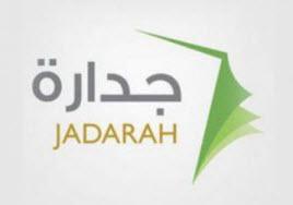 #Jadarah#وظائف#جدارة#الخدمة#المدنية 1442