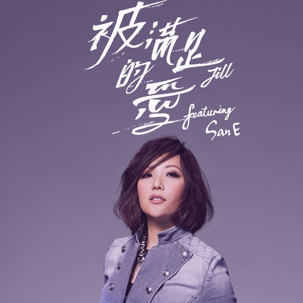 Jill M. Vidal – 被滿足的愛 (feat. San E) – Single (ITUNES PLUS AAC M4A)