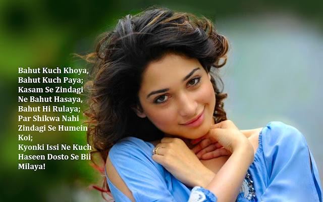 Bahut Kuch Khoya - 4 Lines Shayari