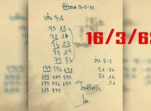 เลข เด็ด 16 เมษายน 2562