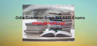 https://www.gong4b.xyz/2020/05/odia-grammar-book-for-aso-exams.html