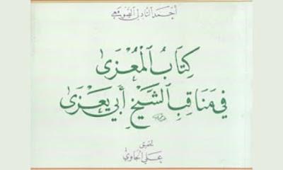 المُعْزى في مناقب الشيخ أبي يَعْزى -21
