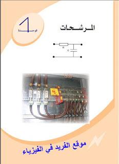 كتاب المرشحات الإلكترونية pdf، المرشحات الكهربائية pdf، لواسف بوفاتح، المشرحات في الدوائر الإلكترونيات الضوئية، تطبيقات على المرشحات، أمثلة محلولة، تمارين ومسائل مع الحل