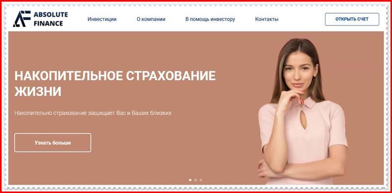 Мошеннический сайт absolute-finance.ru – Отзывы, развод, платит или лохотрон? Мошенники