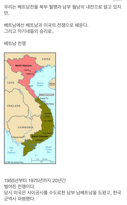 베트남전과 그 이후 - 꾸르