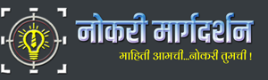 Naukri Margadarshan नोकरी मार्गदर्शन