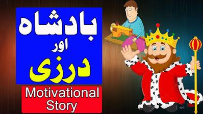 badshah-aur-darzi-motivational-story-in-urdu-hindi