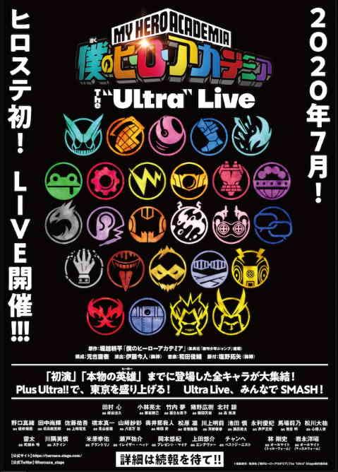 """My Hero Academia Stage """"Ultra Live"""" di Bulan Juli"""