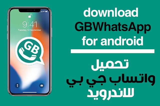 Télécharger GBWhatsApp، gbwhatsapp رابط التحميل http //www.gbmods.com/ p=19، تحميل تطبيق gbwhatsapp جي بي واتس اب 7.60 احدث اصدار، GB WhatsApp 2020، GB WhatsApp APK، تحميل GB WhatsApp، GB WhatsApp Pro، تنزيل GBWhatsApp برابط مباشر، gbwhatsapp، gbwhatsapp 2020، gbwhatsapp تحميل برابط مباشر، gbwhatsapp اخر اصدار، gbwhatsapp كيفية تشغيل، gbwhatsapp تحميل اخر اصدار، gbwhatsapp مميزات، gbwhatsapp iphone، gbwhatsapp شرح، gbwhatsapp pro، gbwhatsapp 2020 شرح، gbwhatsapp للايفون، gbwhatsapp اخفاء اخر ظهور،