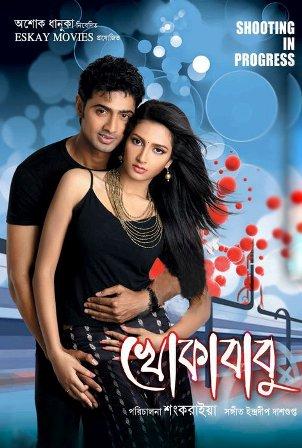 Poster of KhokaBabu (2012) Full Movie Bengali 720p HDRip Free Download