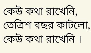 Keu Kotha Rakheni Poem By Sunil Gangopadhyay