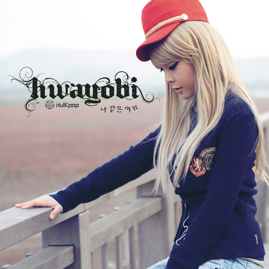 [EP] Hwayobi – Woman Like Me