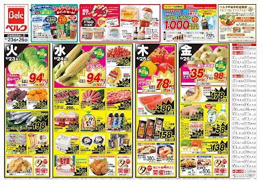 6/23号 ベルク/越谷西方店