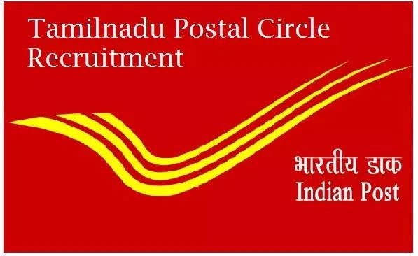 TN Postal Circle Recruitment 2019 तमिलनाडु पोस्टल सर्कल भर्ती,आज ही करें आवेदन