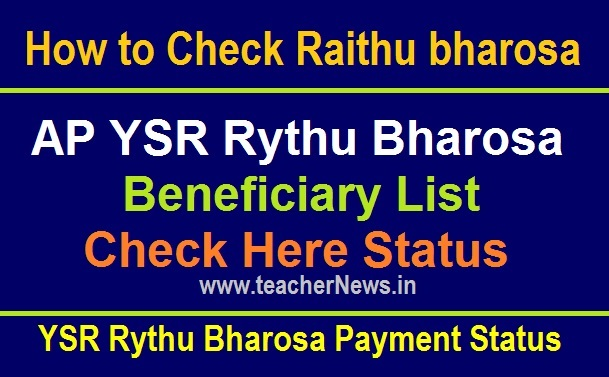 How to Check Rythu bharosa payment 5500 Status Online Beneficiary List