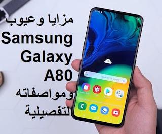 مزايا وعيوب Samsung Galaxy A80 ومواصفاته التفصيلية