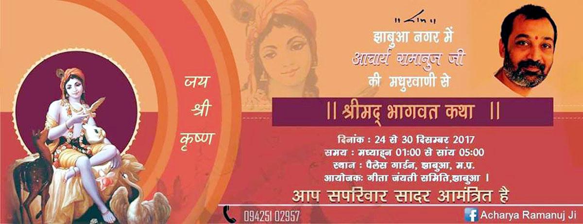 aacharua-ramanuj-bhagvat-katha-jhabua-आचार्य श्री रामनुजजी के श्रीमुख से भागवत कथा ज्ञानगंगा झाबुआ