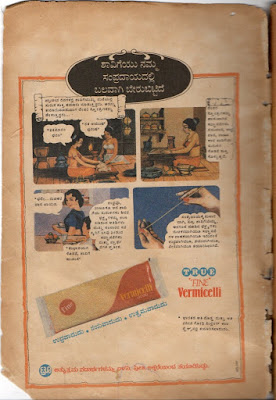 Old vermicilli advt from 1990