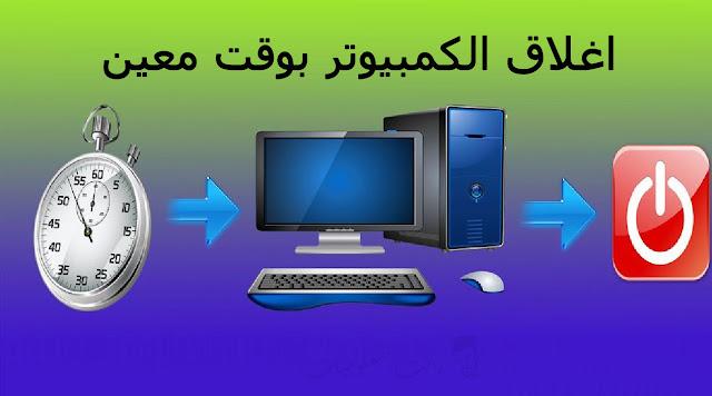 خطوات غلق الكمبيوتر بدون برامج