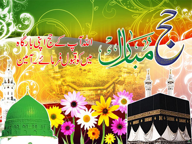 Fantastic Chand Raat Eid Al-Fitr 2018 - Hajj-mubarak-wallpaper-image-to-greet-hajj-picture  Picture_943972 .jpg